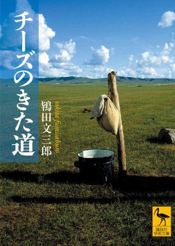 チーズのきた道 (講談社学術文庫)
