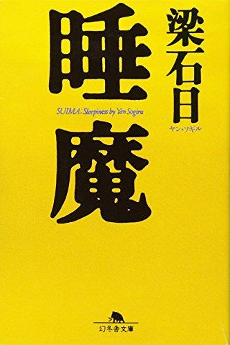 睡魔 (幻冬舎文庫)