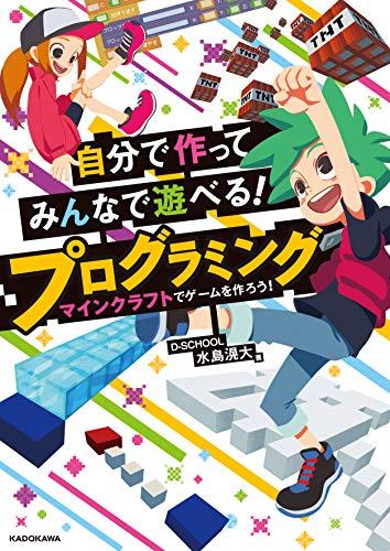 自分で作ってみんなで遊べる! プログラミング マインクラフトでゲームを作ろう!