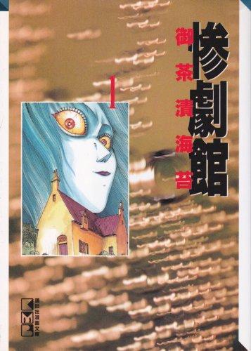 惨劇館 (1) (講談社漫画文庫)