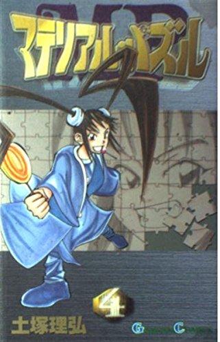マテリアル・パズル 4 (ガンガンコミックス)