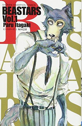 BEASTARS 1 (少年チャンピオン・コミックス)