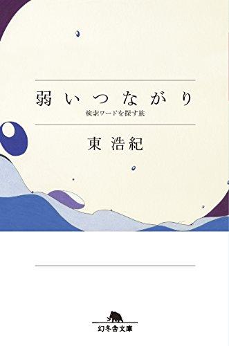 弱いつながり 検索ワードを探す旅 (幻冬舎文庫)