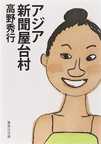 アジア新聞屋台村 (集英社文庫)