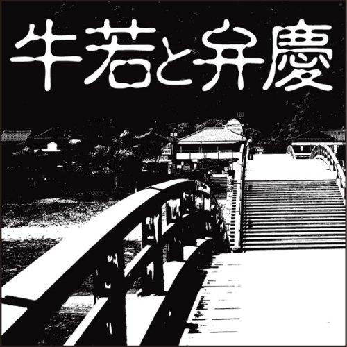 [オーディオブックCD] 牛若と弁慶