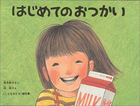 はじめてのおつかい(こどものとも傑作集)