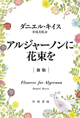 アルジャーノンに花束を〔新版〕(ハヤカワ文庫NV)