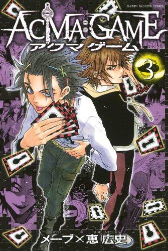 ACMA:GAME(3) (講談社コミックス)