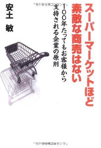スーパーマーケットほど素敵な商売はない―100年たってもお客様から支持される企業の原則