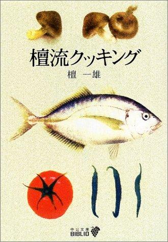 檀流クッキング (中公文庫BIBLIO)