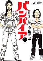 バンパイア―昭和不老不死伝説 (1) (ジャンプ・コミックスデラックス)