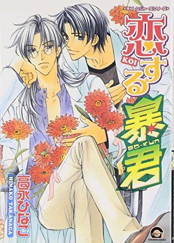 恋する暴君 (GUSH COMICS)