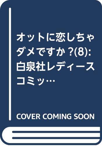 オットに恋しちゃダメですか? 8 (白泉社レディース・コミックス)
