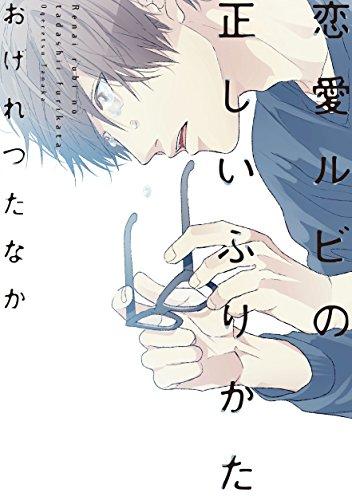 恋愛ルビの正しいふりかた (ディアプラス・コミックス)