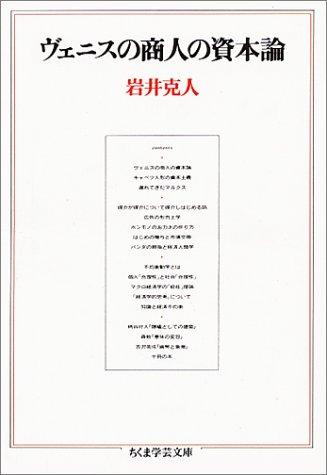 ヴェニスの商人の資本論 (ちくま学芸文庫)