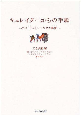 キュレイターからの手紙―アメリカ・ミュージアム事情 (アム・ブックス)