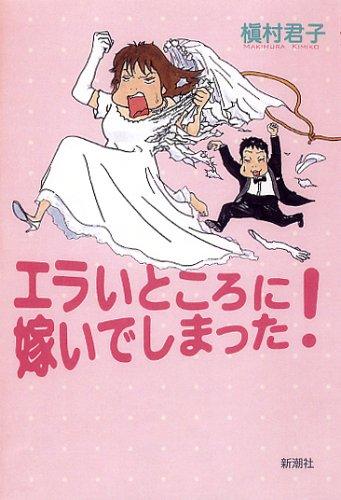 エラいところに嫁いでしまった!