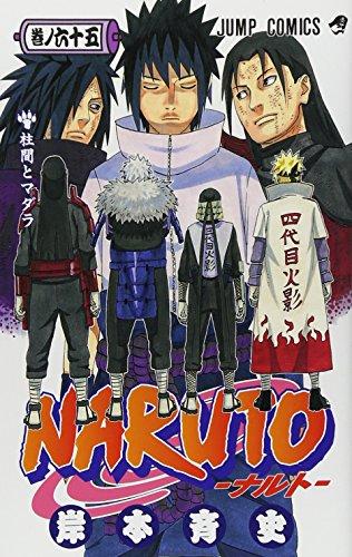 NARUTO -ナルト- 65 (ジャンプコミックス)