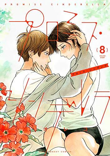 プロミス・シンデレラ (8) (裏少年サンデーコミックス)