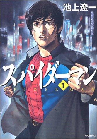 スパイダーマン (1) (MFコミックス)