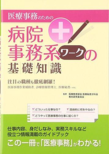 医療事務のための病院事務系ワークの基礎知識