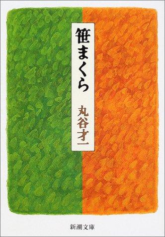 笹まくら (新潮文庫)