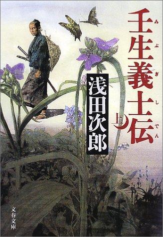 壬生義士伝 上 (文春文庫 あ 39-2)