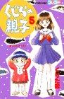 くじらの親子 (5) (講談社コミックスフレンド (523巻))