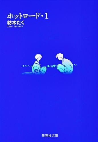 ホットロード 1 (集英社文庫―コミック版)