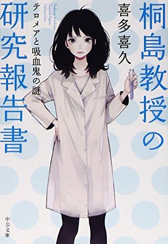 桐島教授の研究報告書 - テロメアと吸血鬼の謎 (中公文庫)