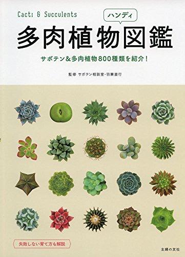 多肉植物ハンディ図鑑―サボテン&多肉植物800種類を紹介 !