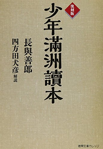 復刻版 少年滿洲讀本 (徳間文庫カレッジ)