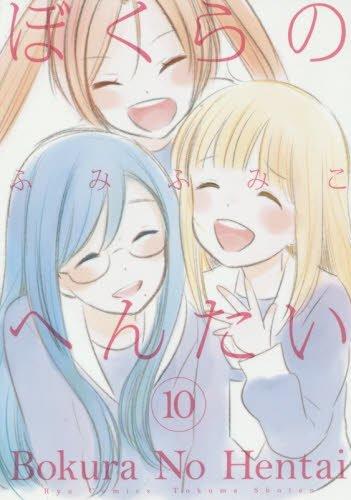 ぼくらのへんたい 10 (リュウコミックス)