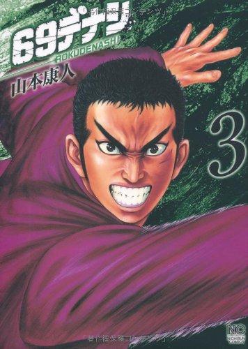 69デナシ 3 (ニチブンコミックス)