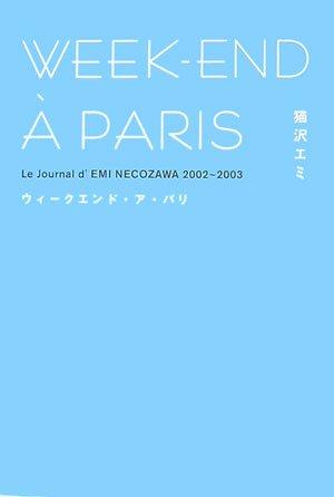 Weekend a Paris(ウィークエンド・ア・パリ)