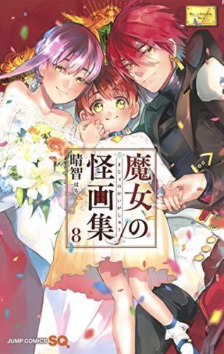 魔女の怪画集 8 (ジャンプコミックス)