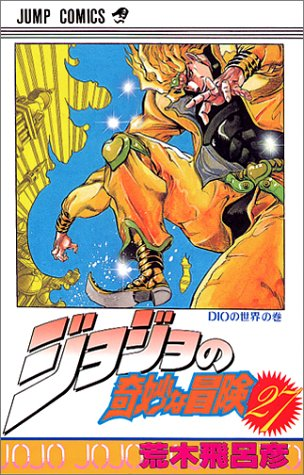 ジョジョの奇妙な冒険 27 (ジャンプコミックス)
