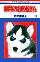 動物のお医者さん (11) (花とゆめCOMICS)