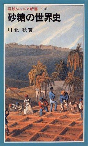 砂糖の世界史 (岩波ジュニア新書)