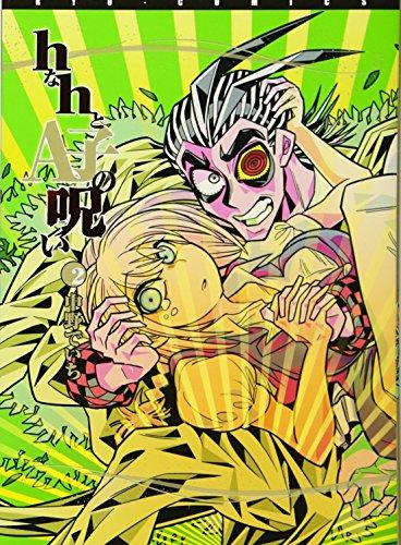 hなhとA子の呪い 2 (リュウコミックス)