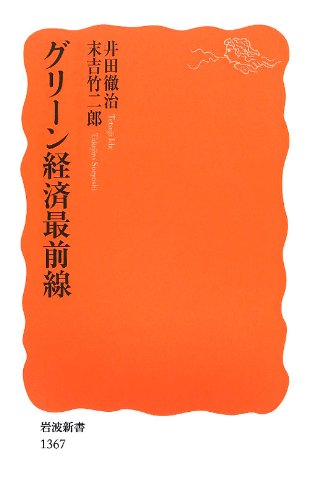 グリーン経済最前線 (岩波新書)