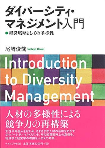 ダイバーシティ・マネジメント入門 経営戦略としての多様性