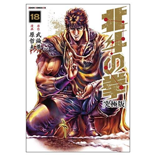 北斗の拳【究極版】 18 (ゼノンコミックスDX)