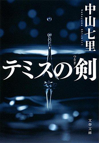 テミスの剣 (文春文庫)