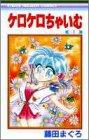 ケロケロちゃいむ (1) (りぼんマスコットコミックス (874))