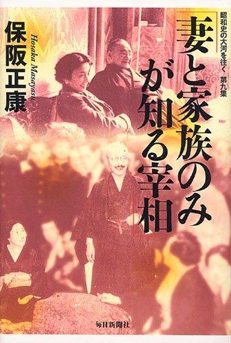 妻と家族のみが知る宰相 昭和史の大河を往く 第九集