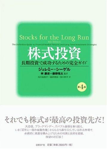 株式投資 第4版