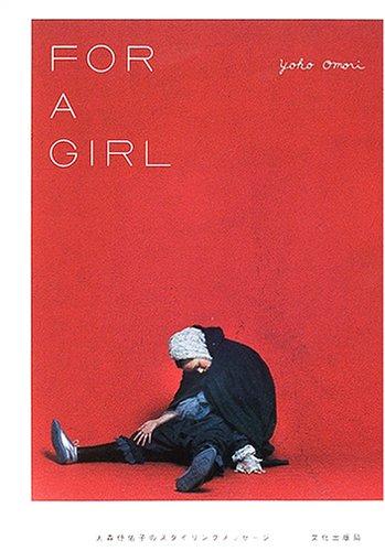 FOR A GIRL―大森〓佑子のスタイリングメッセージ