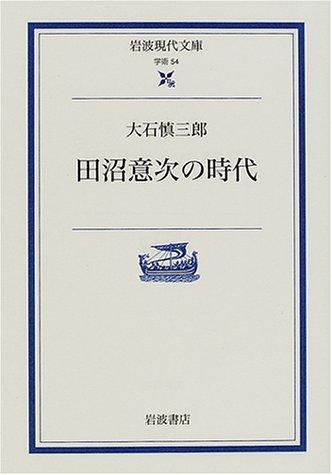 田沼意次の時代 (岩波現代文庫―学術)