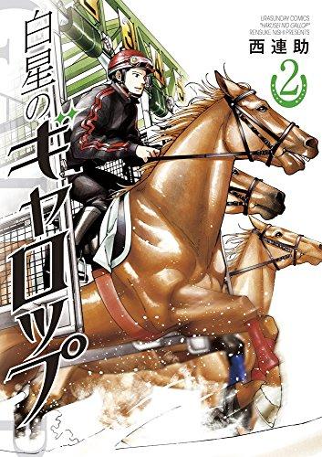 白星のギャロップ 2 (裏少年サンデーコミックス)